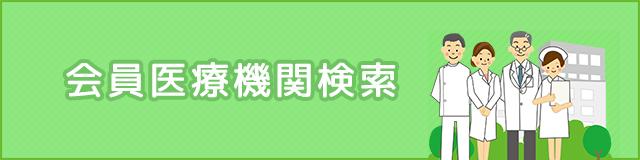 会員医療機関検索